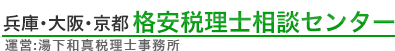 兵庫・大阪・京都格安税理士相談センター